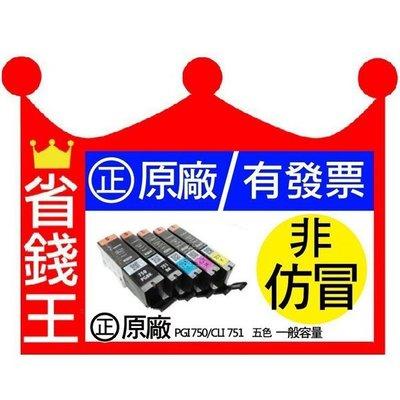 【原廠墨水匣】【5色一組】canon pgi 750/cli 751 適用 ip7270 ix6770 mg5670