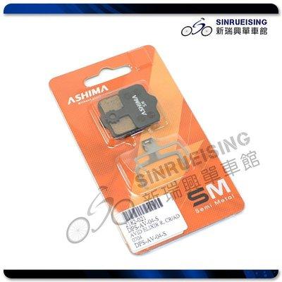 【阿伯的店】ASHIMA 原裝剎車片 來令片AD0704 (AVID ELIXIR R,)#LH1334