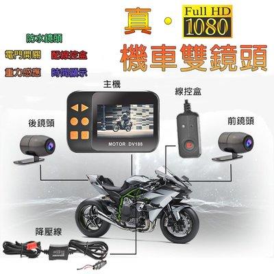 勝利者【全新三代】Full HD 1080P機車專用行車記錄器/現在下標馬上出貨(+贈32G記憶卡)