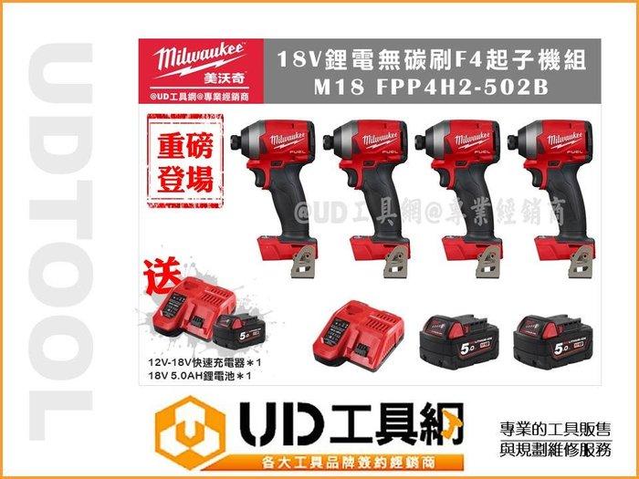 @UD工具網@ 美沃奇 18V鋰電 無碳刷 起子機 四機組 FID2-0 M18 FPP4H2-502B 充電器 鋰電池