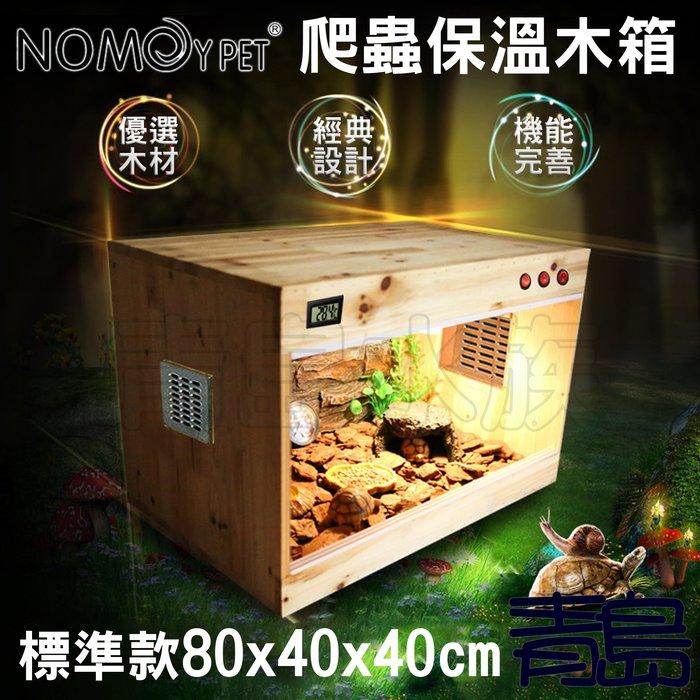 Y。。。青島水族。。。NX-01-80中國NOMO諾摩-平面爬蟲箱 保溫木箱 飼養箱 陸龜==標準款80*40*40cm