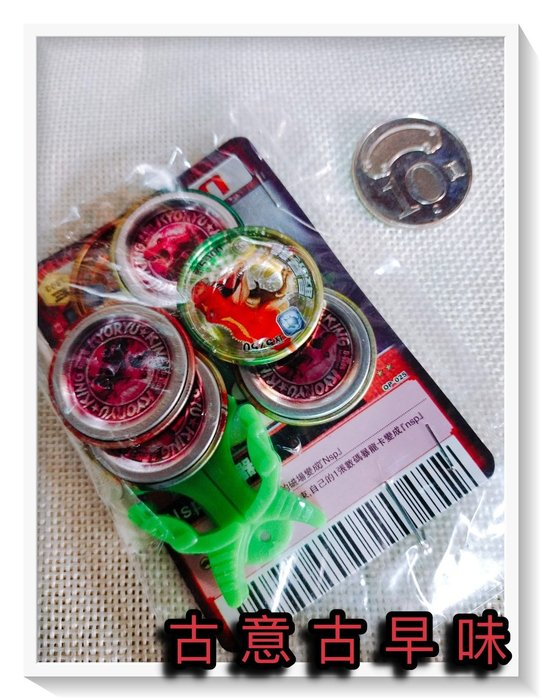 古意古早味 鬥牌 鬥片 (一個裝 /每包約6個/直徑 2.8公分/不挑款) 懷舊童玩 鐵片 童年回憶 打入玩具