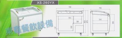 全新 一路領鮮 XS-260YX 斜玻璃對拉式冰櫃/冰淇淋展示冰櫃/臥式冰櫃