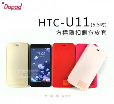 s日光通訊@DAPAD原廠 【活動】HTC U11 5.5吋 方標隱扣側掀皮套 保護套 可站立式