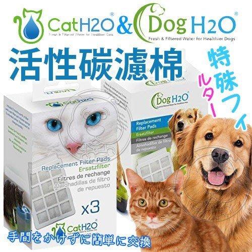 【??培菓寵物48H出貨??】Dog & Cat》H2O有氧濾水機2L/6L專用活性碳濾棉一盒3入 特價179元