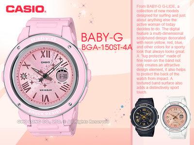 CASIO 國隆 卡西歐手錶專賣店 BGA-150ST-4A BABY-G 雙顯 女錶 橡膠錶帶 BGA-150ST