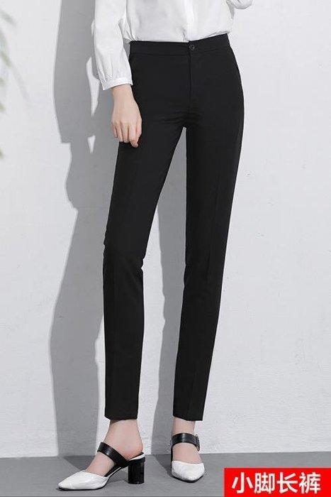 黑色中腰顯瘦上班職業工作褲子正裝休閒西裝西服褲女秋小腳長褲