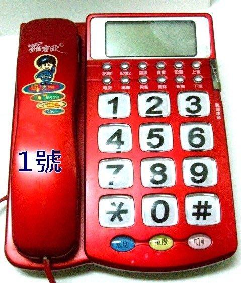 ☆寶藏點☆羅密歐 家用電話 來電顯示 所有功能正常 歡迎貨到付款 AA203