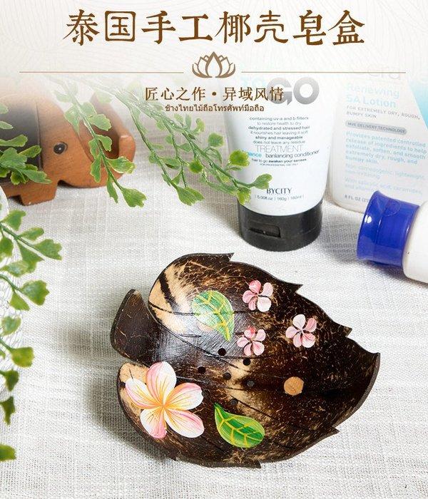 香皂和肥皂盤 手工椰子殼葉子造型 可瀝水椰殼皂托 裝飾肥皂盒_☆找好物FINDGOODS ☆