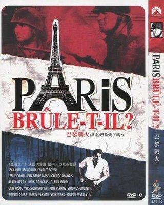 【販售愛情】《巴黎戰火 Is Paris Burning?》法國大導演Rene Clement經典作品 二戰電影
