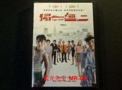 [DVD] - 獨一無二 Love in Vain ( 飛行正版 )