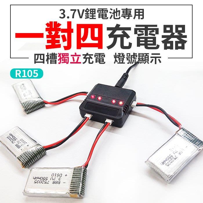 【傻瓜批發】(R105)搖控飛機-四軸飛行器-空拍機3.7V鋰電池一對四充電器1充4一分四1對4板橋現貨