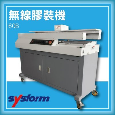 專業級事務機器-SYSFORM 60B 無線膠裝機[壓條機/打孔機/包裝紙機/適用金融產業/技術服務/印刷]
