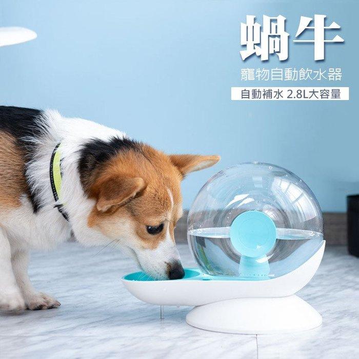 台灣現貨 餵水神器 寵物自動飲水機 蝸牛飲水器 自動進水 喂水神器透明儲水區,水餘量一目了然