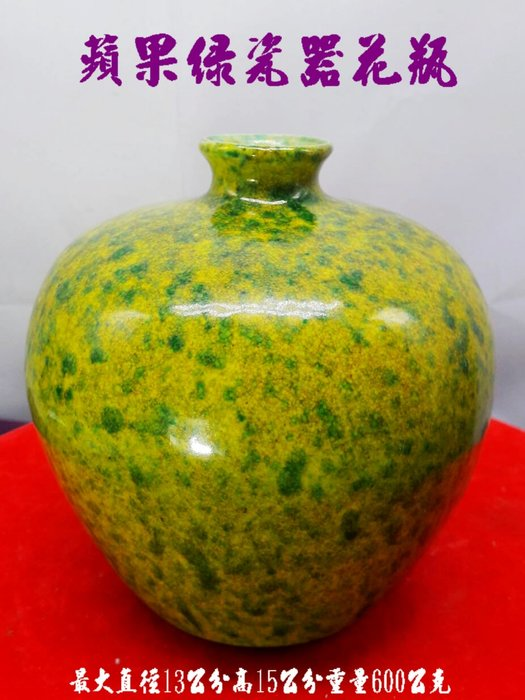 "B-873""蘋果綠瓷器花瓶""找同類及景德鎮陶器瓷器琺瑯交趾陶青花瓷佛像/請直接進入【UN好物市集】很快就能找到"