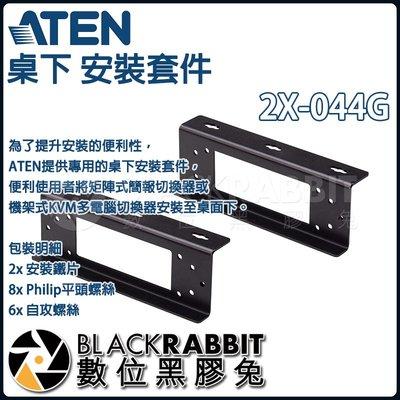 數位黑膠兔【 ATEN 2X-044G 桌下 安裝套件 】 視訊 顯示器 影音 訊號 直播 導播