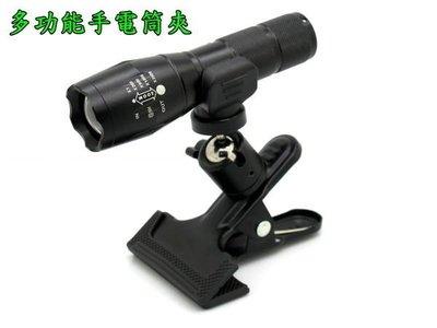《信捷戶外》【F32】多功能手電筒燈夾 工作燈夾 / 相機補光 支架 適合 Q5 T6 U2 L2 手電筒