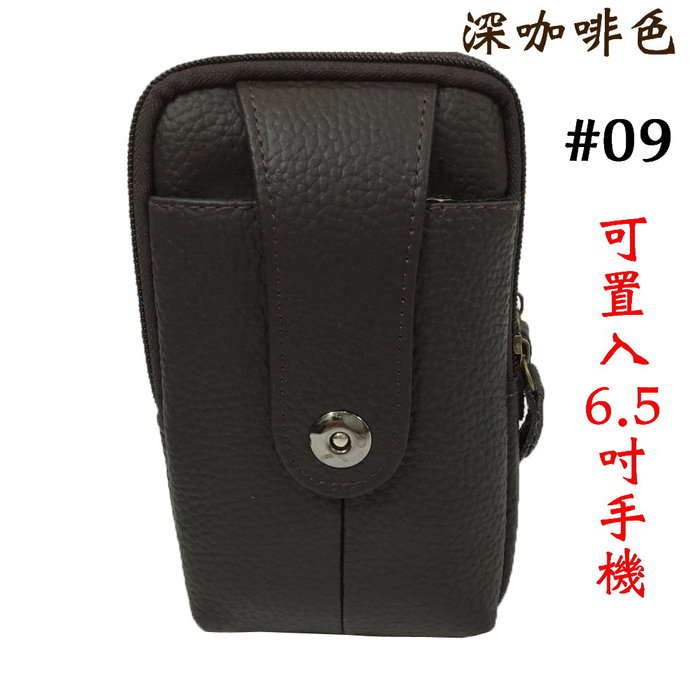 【菲歐娜】7773-(特價拍品)直立式牛皮6.5吋腰包手機包(深咖啡色)#09