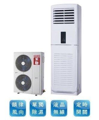 禾聯冷氣 HIS-C140DH/HO-C140DH 變頻落地式正壓/氣冷式5噸箱型 適25-27坪~含標準安裝