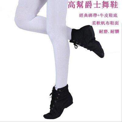 成人軟底女士舞蹈鞋系帶爵士舞鞋兒童黑色練功鞋低跟體操鞋