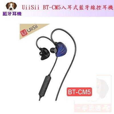 UiiSii BT-CM5 入耳式藍牙線控耳機 藍牙4.1 同軸雙動圈石墨烯振膜 藍芽耳麥 高續航力