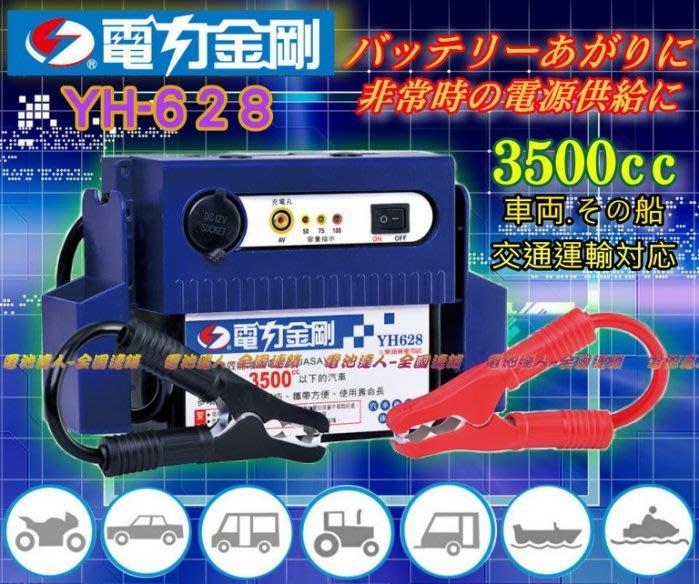 〈鋐瑞汽車電池〉最新款 YH628 電力金剛 汽車救援組 85D23L 哇電 電霸 電力公司 YH268 電力士 電匠