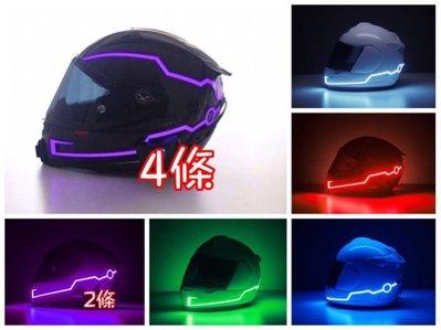 白色1分4→安全帽EL發光片←防雨水可裁剪(使用AA電池2入)
