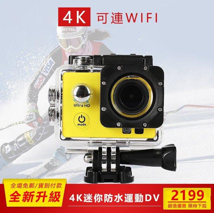 官方店慶活動4K運動相機攝像機