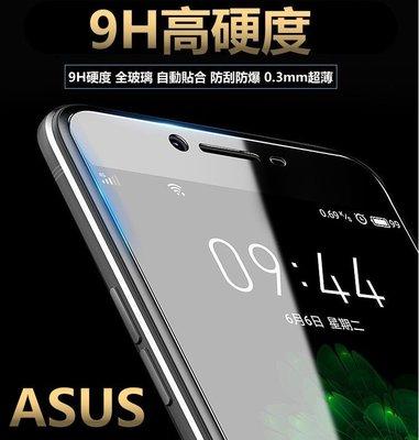 ASUS 9H 鋼化玻璃貼 保護貼 Zenfone 3 4 Go Max Selfie Pro Deluxe Ultra 台中市