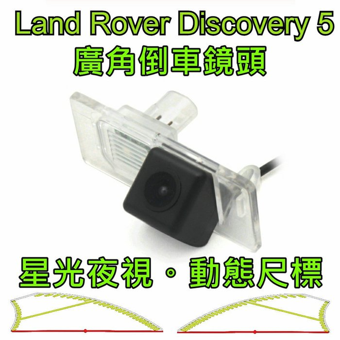 Land Rover Discovery 5 星光夜視 動態軌跡尺標 廣角倒車鏡頭