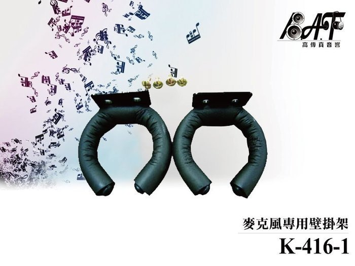 高傳真音響【 K-416-1】壁掛式麥克風架 有線.無線麥克風皆適用