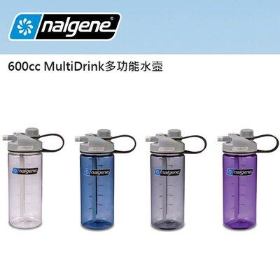 【大山野營】來勁 Nalgene 1790 MultiDrink 多功能水壼 0.6L 休閒水壺 自行車水壺 不含雙酚A