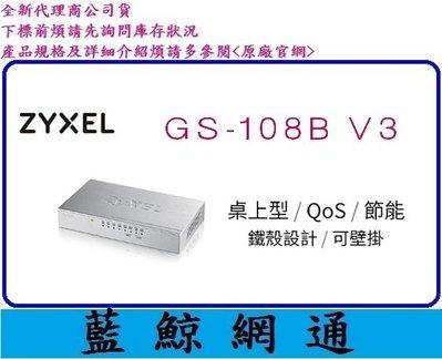 全新版 【藍鯨】全新代理商公司貨@ZyXEL GS-108B V3 8埠 Giga乙太網路交換器