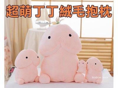 【當日出貨】大款50cm 超療癒可愛小丁丁絨毛娃娃 玩偶 造型抱枕 靠枕 交換禮物 小叮叮 發洩紓壓 創意 生日 B61