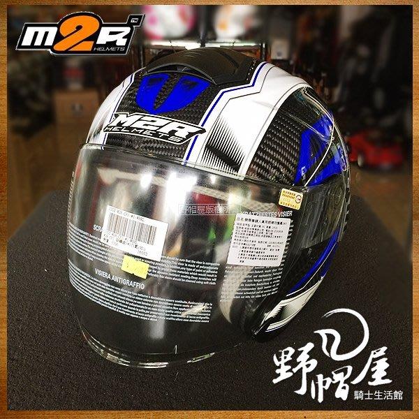 三重《野帽屋》M2R CF-1 碳纖維 3/4罩 內墨片 抗UV 雙D扣 超輕量 CF1。#1 藍白