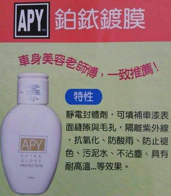 APY鉑銥鍍膜  汽車美容蠟