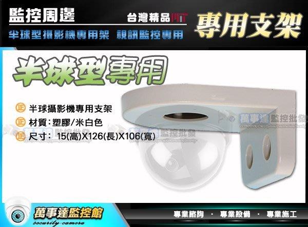 [萬事達監控批發]  監視器材 適用 半球型 海螺型 紅外線 室內外 攝影機的 固定架 L支架 實體店面