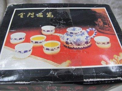 二手舖 NO.4441 金門名瓷 宏玻陶瓷廠 陶瓷茶杯組 1壺6杯  全新