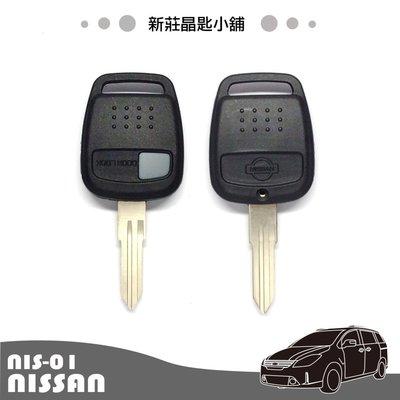 新莊晶匙小舖NISSAN CEFIRO A32 A33 A34  遙控晶片鑰匙