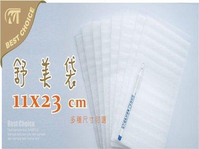 含稅【舒美袋 11*23cm】另有氣泡袋舒美布自黏袋快遞袋牛皮紙袋.紙箱