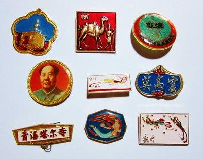 珍貴絕版1套9件購自中國敦煌設計精美顏色鮮豔具特色襟章及紀念品