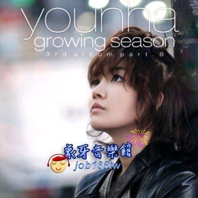【象牙音樂】韓國人氣女歌手-- Younha Vol. 3 - Part. B : Growing Season