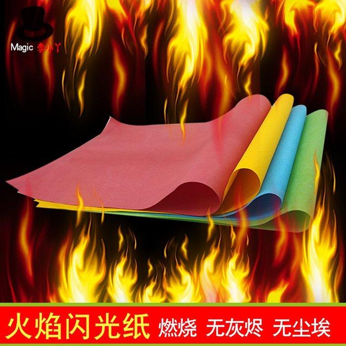 火紙魔術紙 閃光紙玫瑰火焰紙 快速燃燒無灰燼求婚禮表白魔術道具
