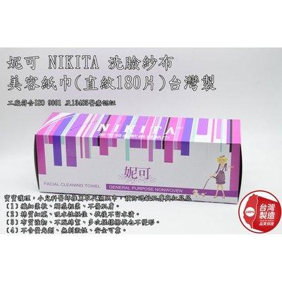 *德馨美容*妮可 NIKITA 洗臉紗布 水針布 美容紙巾(直紋180片)台灣製 不織布紗布 美容巾 洗臉巾 美容紗布