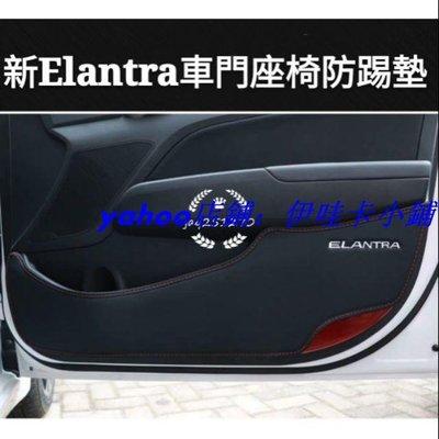 S-現代 HYUNDAI 新elantra 車門 座椅 防踢墊 扶手箱套 裝飾貼 全套