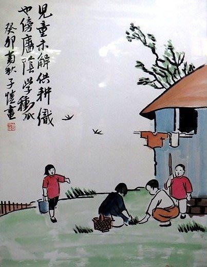 【 金王記拍寶網 】S386 中國近代美術教育家 豐子愷 款 手繪書畫原作含框一幅 畫名:兒童種瓜圖  罕見稀少~