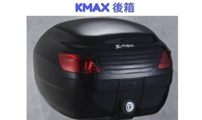 【 shich上大莊】K-MAX K1 26公升 黑色 非快拆 全烤漆 漢堡箱/ 機車後箱/ 機車後李箱