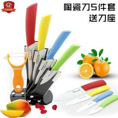 陶瓷刀套裝 廚房用陶瓷菜刀水果刀具 氧化鋯ceramic knife五件套398元