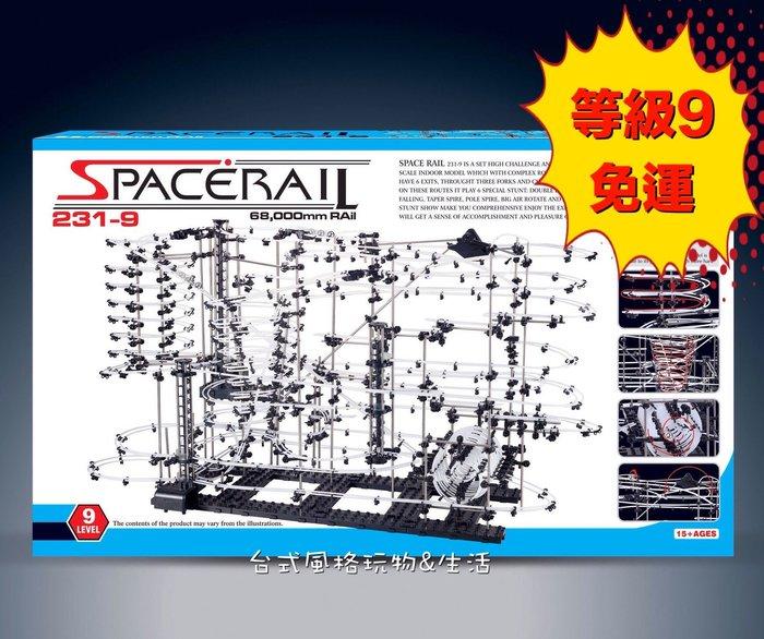 曲速引擎雲霄飛車SPACERAIL等級9太空軌道