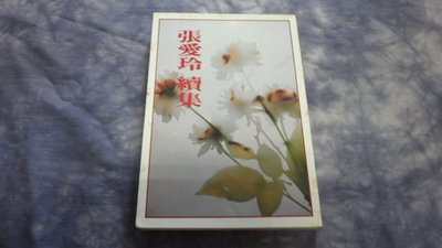 【彩虹小館】J4小說~張愛玲續集~張愛玲 著